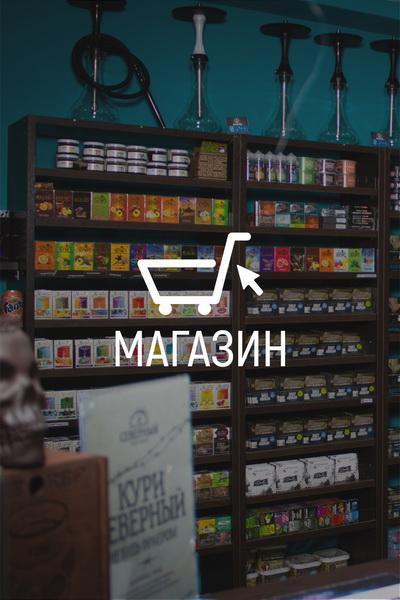 Интернет магазины самары табачных изделий купить электронную сигарету в кургане цена
