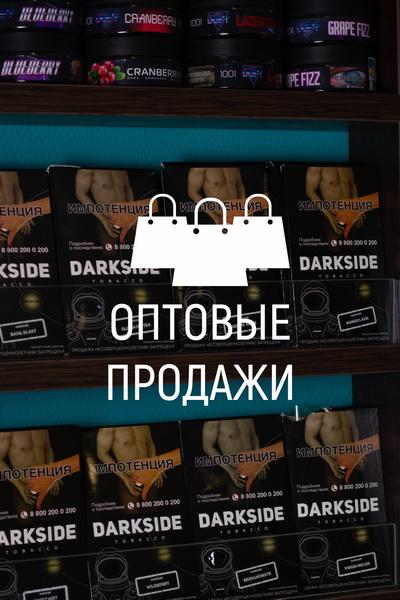 Табак оптом для кальяна в самаре купить заказать электронную сигарету noqo