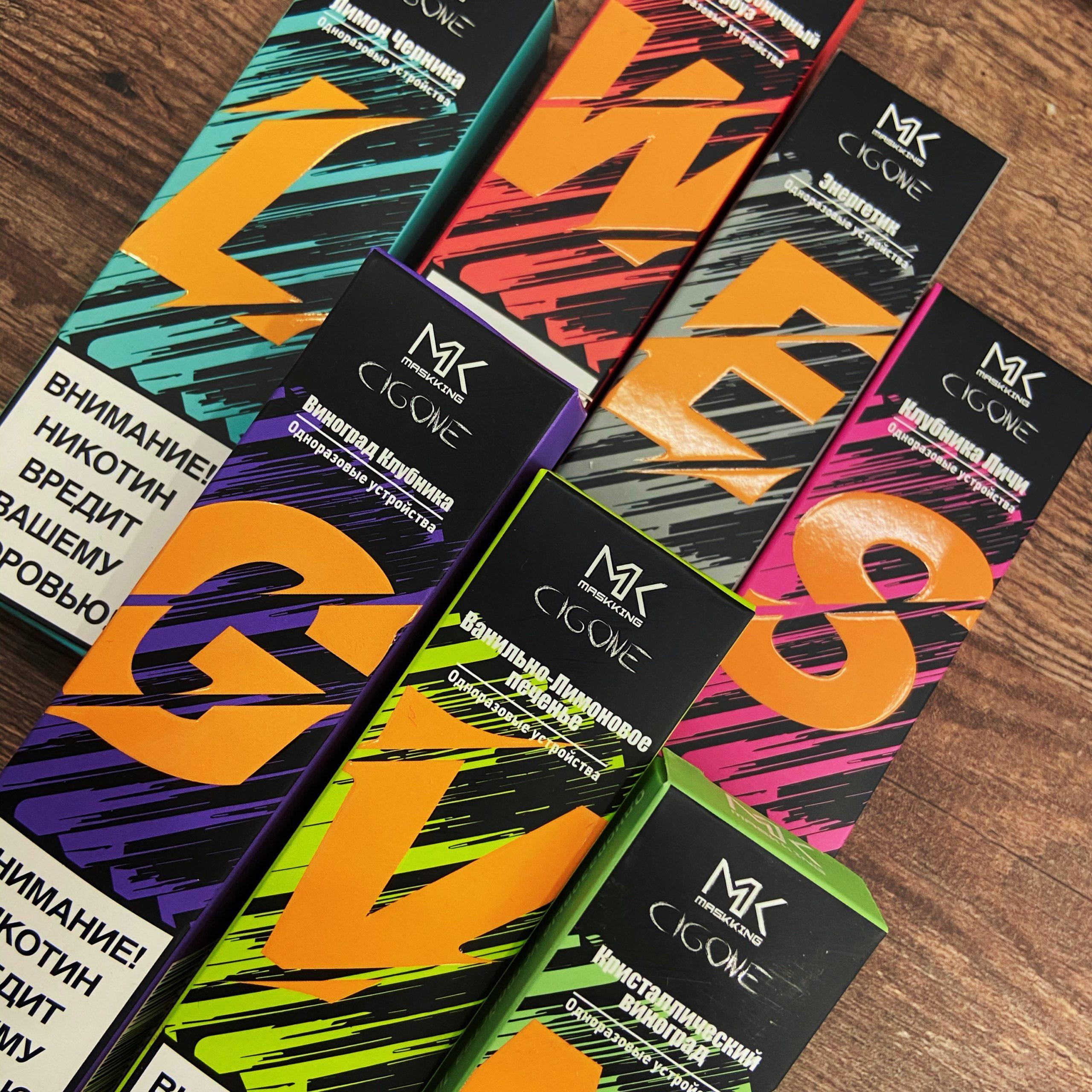 maskkind электронные сигареты купить в самаре